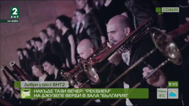 """""""Реквием"""" на Джузепе Верди в зала България"""