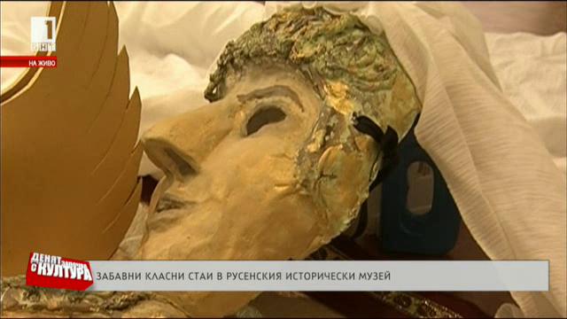Забавни класни стаи в Русенския исторически музей