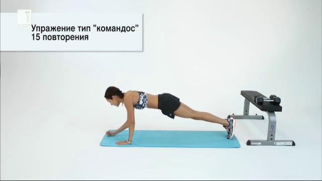 Как да имате перфектна форма