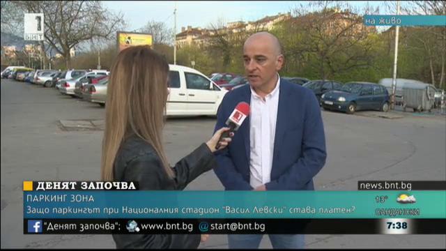 Паркингът при Националния стадион Васил Левски става платен