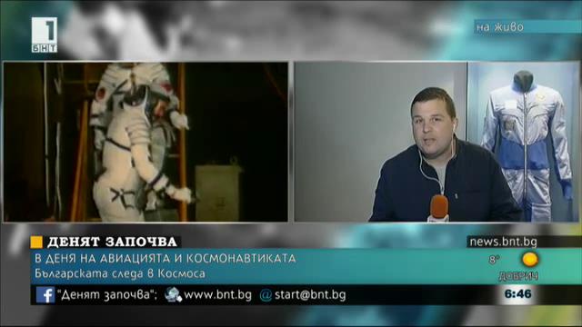 В Деня на авиацията и космонавтиката: българската следа в Космоса