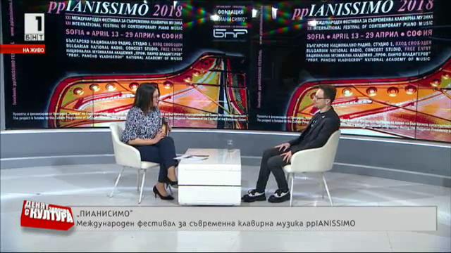 Започва 21-вото издание на Международния фестивал ppIANISSIMO