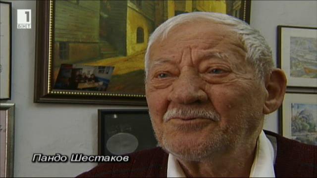 Последно сбогом с Пандо Шестаков