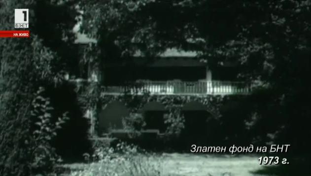 Живите архиви: Как царската вила на Борис III е превърната в санаториум