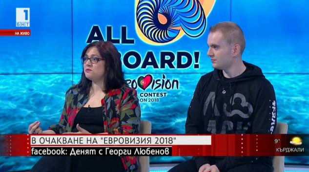 В очакване на Евровизия 2018