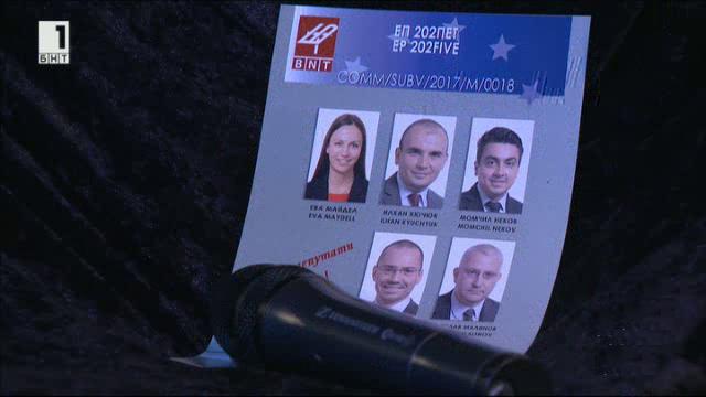 Какви са  обещанията на българските евродепутати?