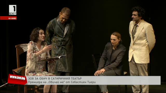 Премиера на Обичай ме в Сатиричния театър