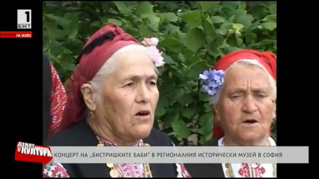 Бистришките баби в Музея за история на София