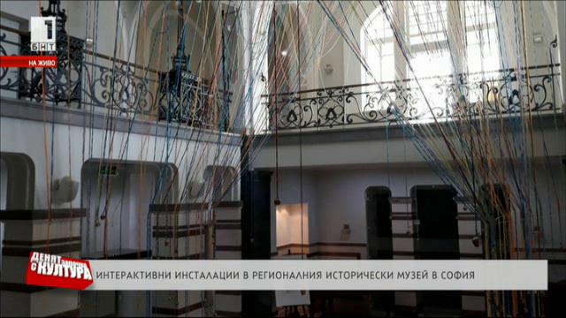 Арт инсталации в Музея за история на София