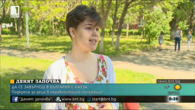 Да се завърнеш в България с кауза