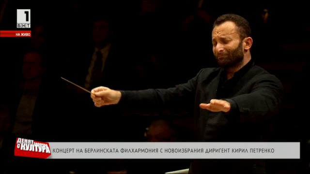 Концерт на Берлинската филхармония с новоизбрания диригент Кирил Петренко