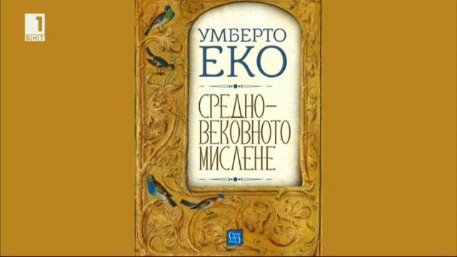Умберто Еко Средновековното мислене