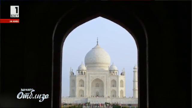 Светът отблизо: Индия