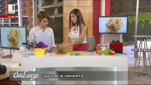 Здраве в чинията: Сурови рецепти