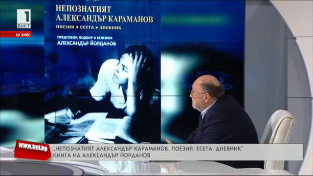 Непознатият Александър Караманов. Поезия. Есета. Дневник