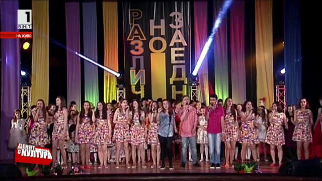 Десети концерт-церемония Различни, но заедно