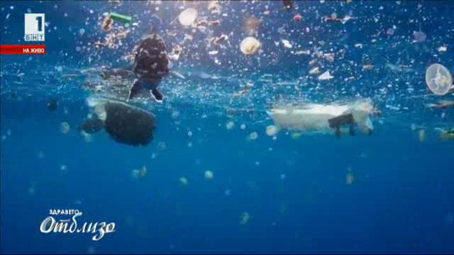 Война с пластмасата