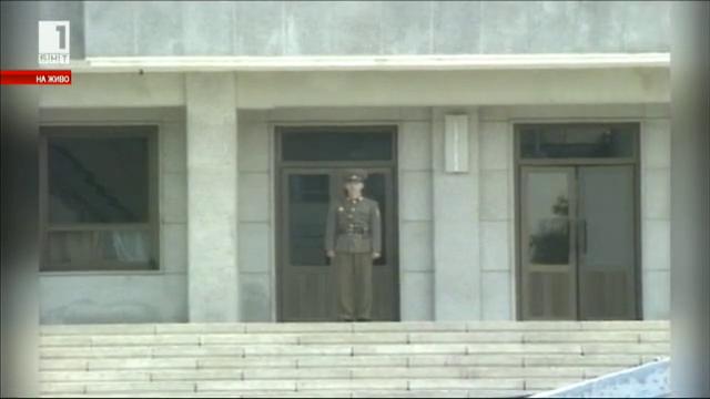 Исторически шанс за мира на Корейския полуостров