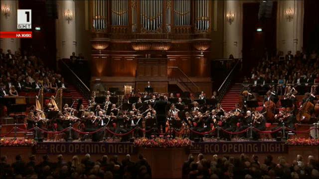 Кралският концeртгебау оркестър в София на 30 юни