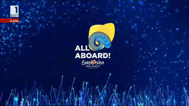Евровизия: Отпътуване за Лисабон - последни новини и залози