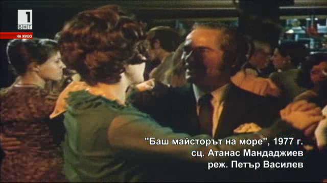 Живите архиви: Спомен за Кирил Господинов Баш Майстора