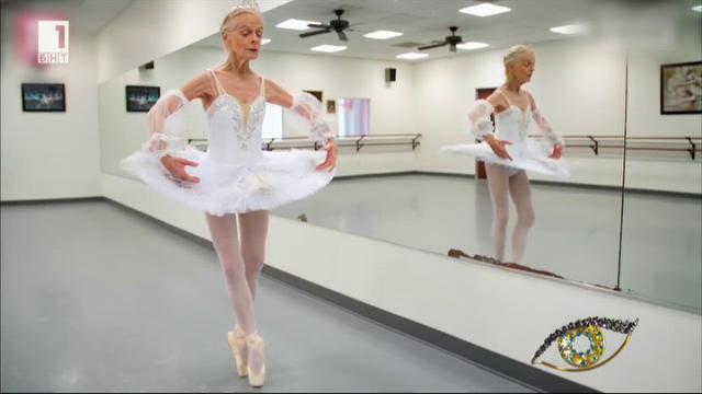 Да ти кажа честно: Най-възрастните професионални танцьори в света