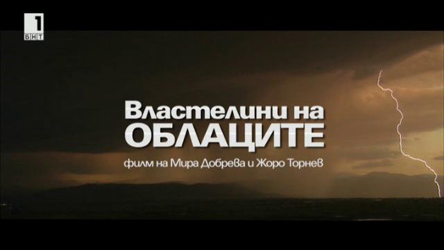 Мира Добрева получи награда за документален филм