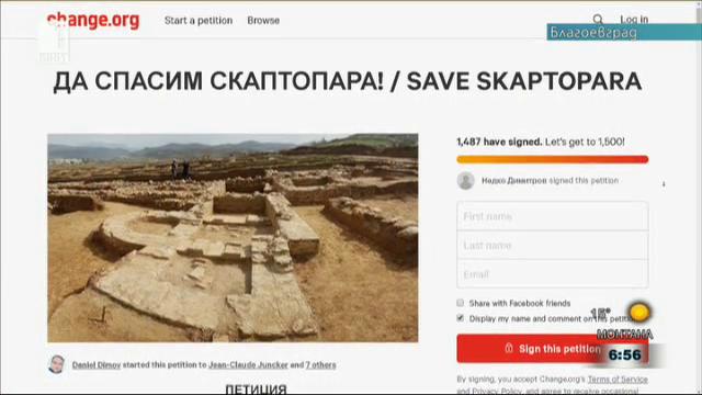 Подписка за спасяване на късноантичното римско селище по трасето на АМ Струма