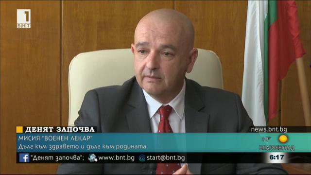 Мисия военен лекар - бригаден генерал проф. Венцислав Мутафчийски