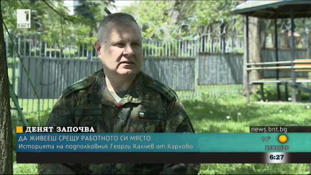 Двоен празник за подполковник Георги Калчев