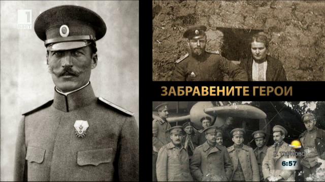 Забравените герои: Историята на мичман Димитър Светогорски