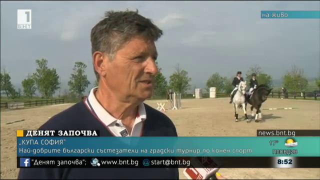 Купа София - първият градски турнир по конен спорт в България