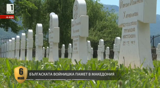 Българската войнишка памет в Македония
