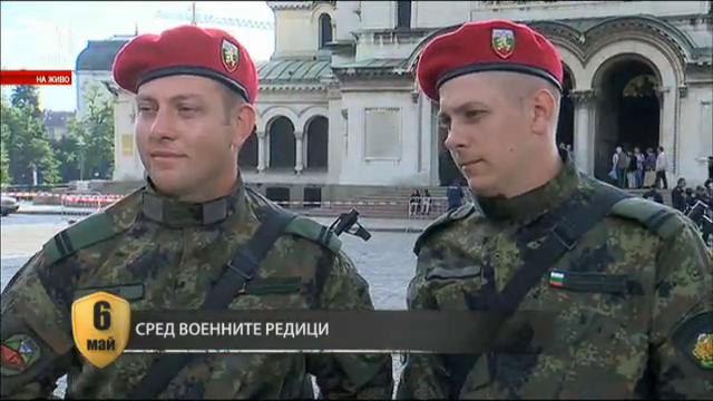 Сред военните редици