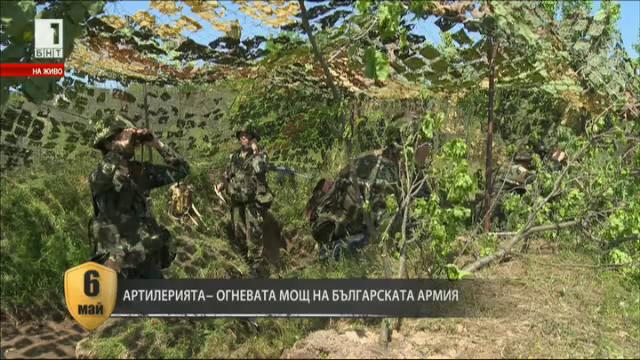 Артилерията - огневата мощ на Българската армия
