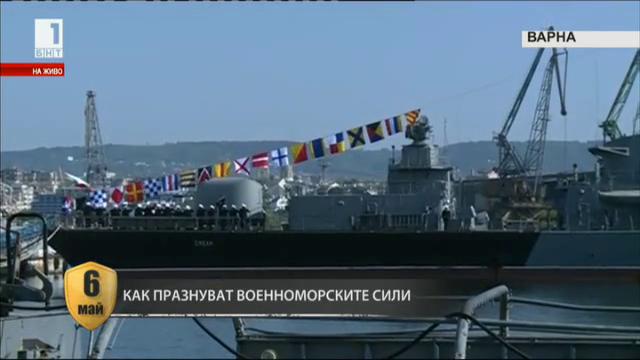 Как празнуват Военноморските сили