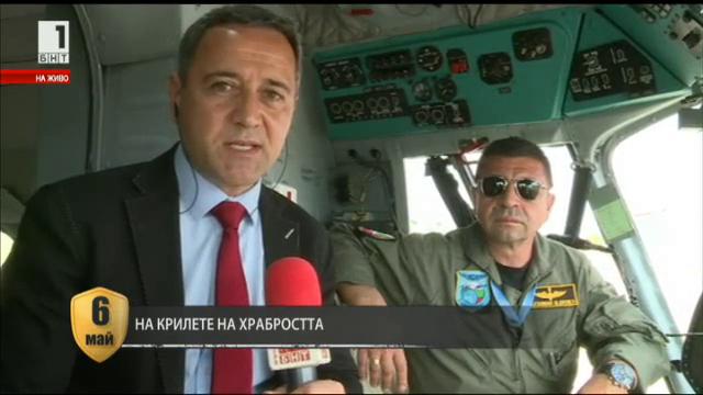 Кап. Александър Славчев: Гордост е да носиш националния флаг