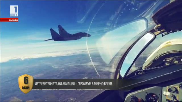 Изтребителната ни авиация - героизъм в мирно време