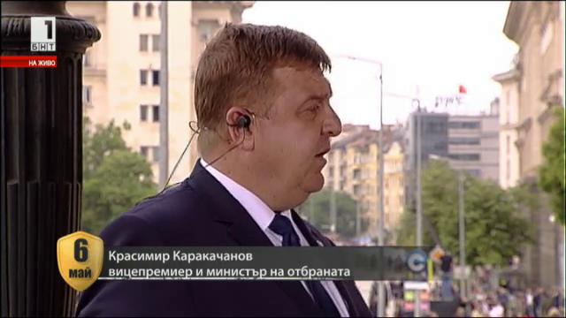 Кракимир Каракачанов: Българският народ видя, че армията си е на мястото