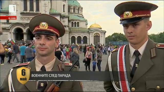 Военните след парада