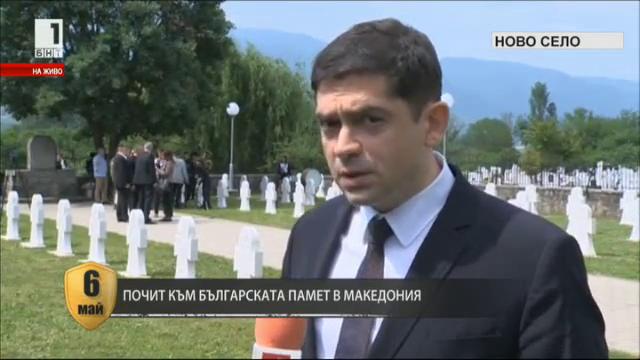 Почит към българската памет в Македония