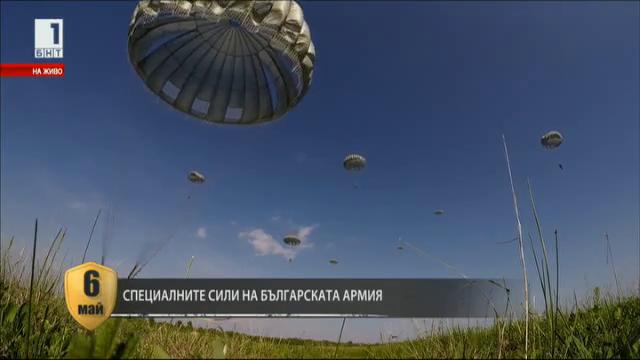 Специалните сили на Българската армия