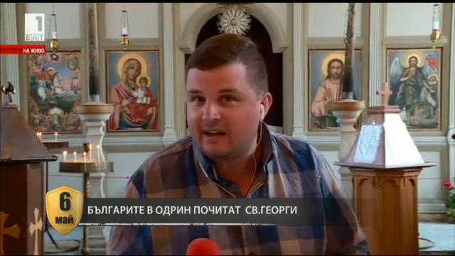 Българите в Одрин почитат Св. Георги