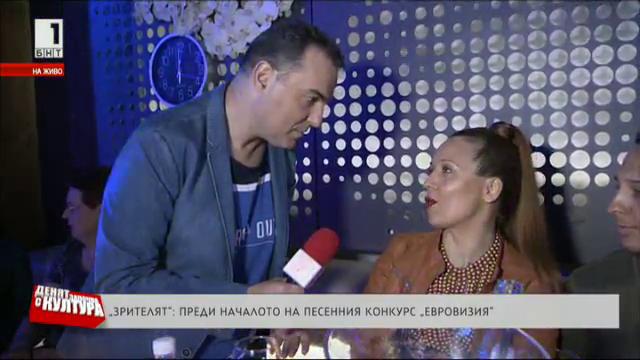 """""""Зрителят"""": Преди началото на Евровизия"""