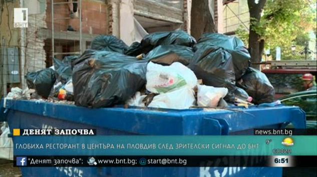 Глобиха ресторант в центъра на Пловдив след зрителски сигнал до БНТ
