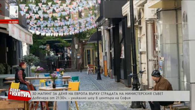 Мащабно 3D мапинг шоу в София за Деня на Европа 2018