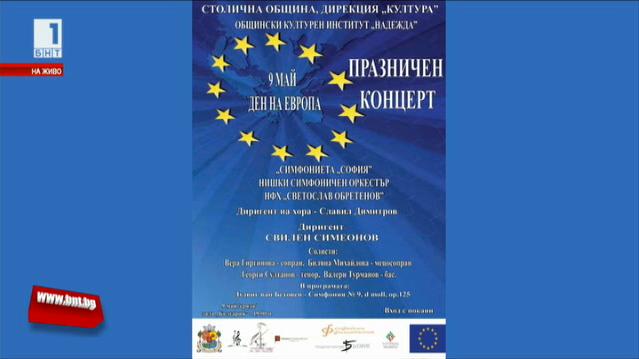 Концерт за Деня на Европа