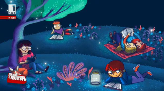 Нощ на литературата 2018