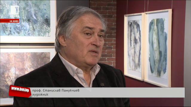 Изложба на проф. Станислав Памукчиев