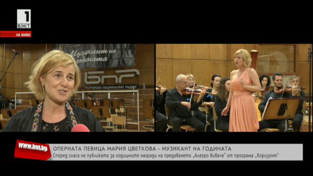 Оперната певица Мария Цветкова - музикант на годината